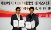 [NEWS] JYJ to promote forum on AIDS in Asia-Pacific