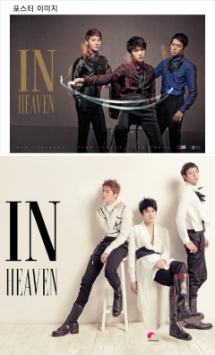 in heaven poster