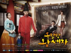 RooftopPrinceposter1