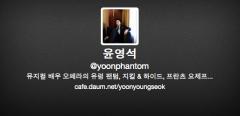 yoonphantom twitter