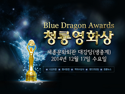 2014bluedragonawards