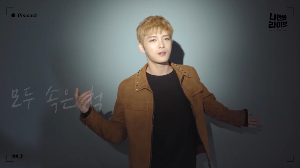 """[VIDEO/SNS] 170116 Kim Jaejoong's """"그거 알아?/You Know What?"""" Performance on PikiCast"""
