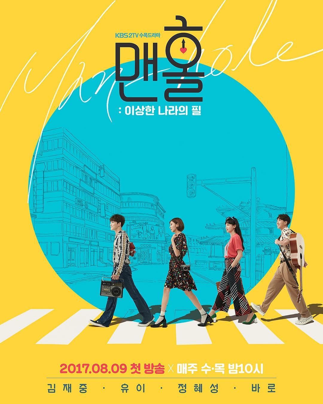 [PIC/SNS] 170727 KBS2 Manhole Drama Main Poster ft. Kim Jaejoong, UEE, Jung Hyesung & Baro