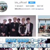 [VIDEO] 170820 BTS's Congratulatory Message to KAVE's Grand Opening