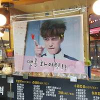[PICS] 170814 Manhole Drama's FanSupport by Kim Jaejoong's Chinese Fans