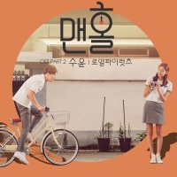 [AUDIOS + LYRICS] 170822 KBS2 ManHole Drama OSTs: Airplane + To You