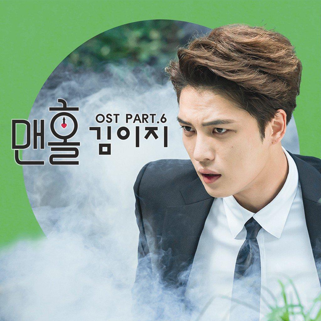 [VIDEO/AUDIOS/LYRICS] 170920 KBS2 ManHole Drama OSTs: Kim E-Z's For You + MAKTUB's Love Come MV (ft. Jaejoong & UEE)