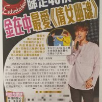 [PICS] 171121 Kim Jaejoong Fanmeeting in Hong Kong featured in HK Newspapers