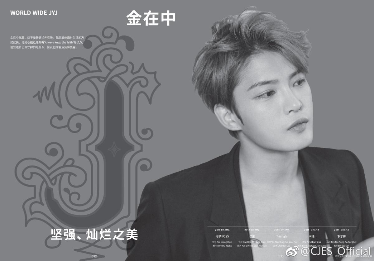 [PICS/WEIBO] 171212 CJeS Weibo Update: CJeS Magazine ft. JYJ Kim Jaejoong, Kim Junsu & Park Yuchun