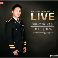 [VIDS/TRANS/SNS] 171207 Gyeonggi South Police Facebook Live: 'All About GGNB Police' - Kim Junsu